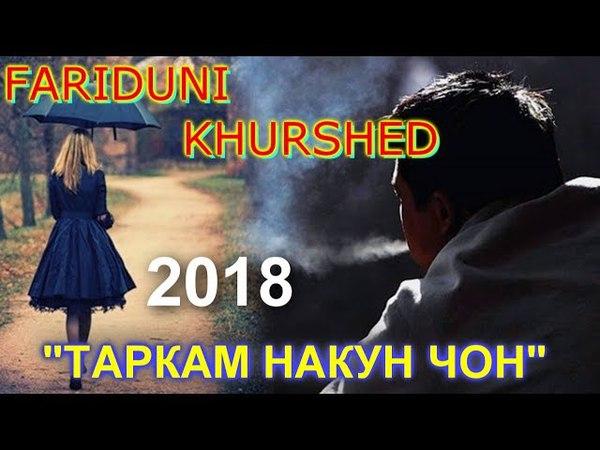 Фаридуни Хуршед Таркам накун Чон 2018 Клип NEW KLIP 2018 FARIDUNI KHURSHED TARKAM NAKUN