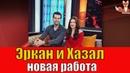 Эркан Мерич и Хазал Субаши - возможен ли новый сериал Teammy