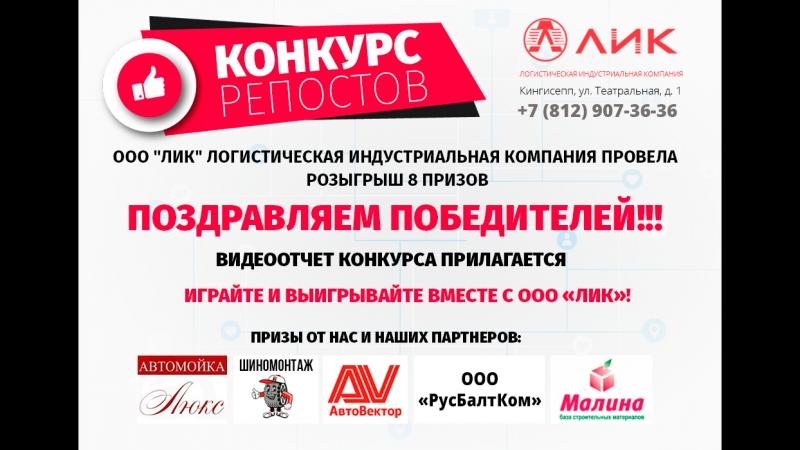 ООО ЛИК Логистическая индустриальная компания провела розыгрыш 8 призов (12.06.2018)