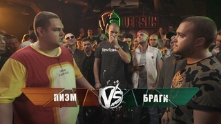 VERSUS: FRESH BLOOD 4 (Пиэм VS Браги) Этап 3