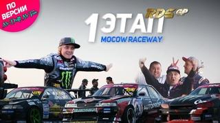 Как Цареградцев под Лося попал // 1 этап RDS GP'18