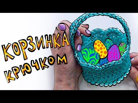 Корзинка крючком ЛЕГКО Пасхальные поделки Рачий шаг крючком Вязание крючком