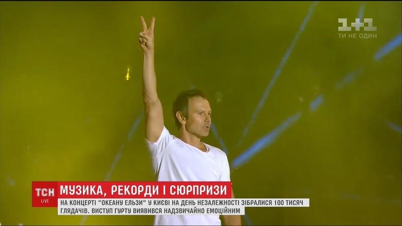 Гігантський прапор і гімн тисячами голосів Океан Ельзи дав гучний концерт у Києві