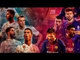 Реал - Барселона. Промо