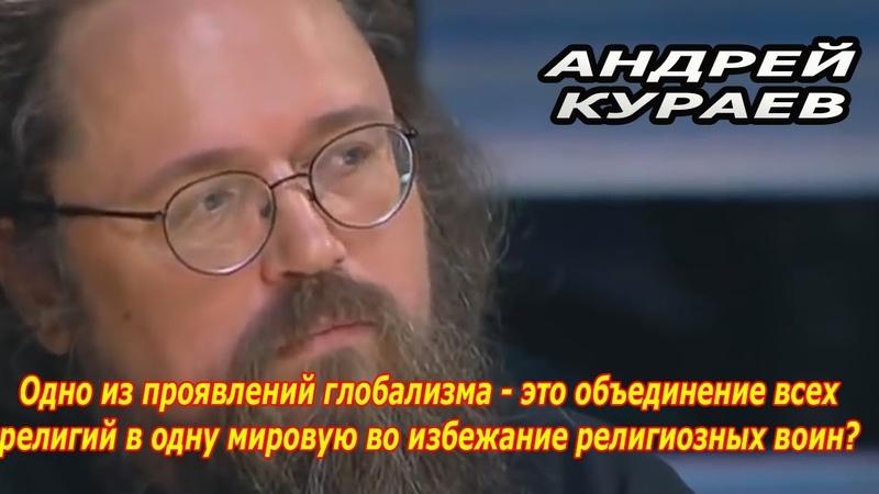 Профессор Андрей Кураев. Лекция Возможно ли объединение религий?, отрывок о пантеизме (~1996г)