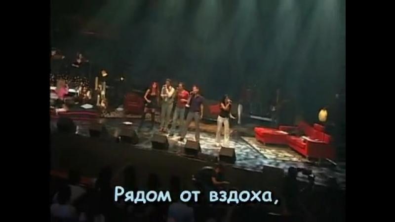 RBD - A tu lado / С тобою рядом (Russian subtitles)