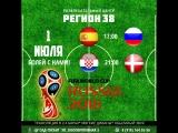 1 ИЮЛЯ ВОСКРЕСЕНЬЕ!! Трансляция⚽ Чемпионата мира по Футболу 2018!⚽