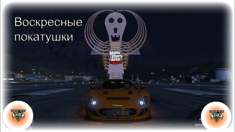 Воскресные покатушки в GTA V online