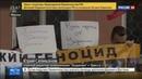 Новости на Россия 24 • Одесситы требуют расследования трагедии 2 мая в Доме профсоюзов