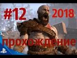 GOD OF WAR 4 Прогулка по озеру девяти PS4