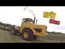 К-701 трактор СТОЛЕТИЯ . Механизатору 80 лет