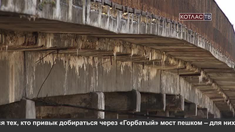 Горбатый мост (08.11.2018)