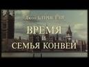 Фильм Время и семья Конвей_1984 (драма).