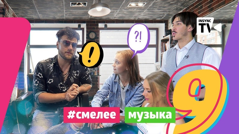 СМЕЛЕЕ|Музыка 9: новые образы, выходим из зоны комфорта, Юля Годунова дает советы. Беларусь