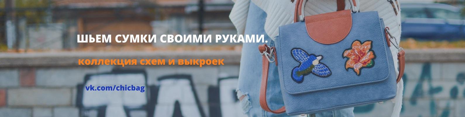 4ddd452b Шьем сумки своими руками. Схемы. Выкройки. | ВКонтакте