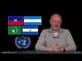 Goblin News 039 Путин про коммунизм и православие, Трамп про страны-помойки 720p