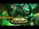 Новое дополнение Беру два World of Warcraft Legion Стрим №1