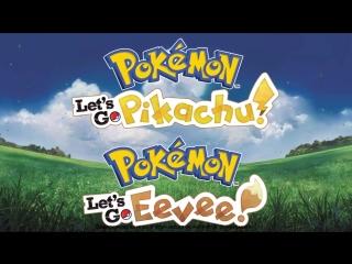 Персонализируй своё путешествие в игре Pokémon: Let's Go, Pikachu! или Pokémon: Let's Go, Eevee!