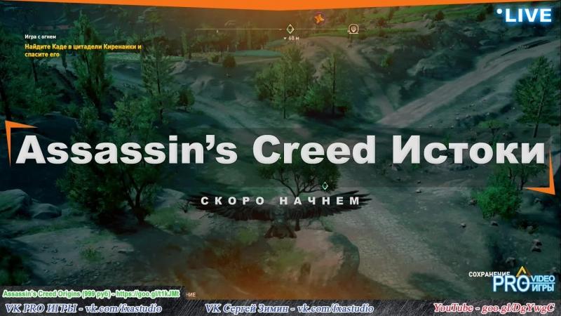 Прохождение Assassin's Creed Истоки. Часть 30