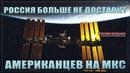 Россия больше не будет доставлять американцев на МКС Руслан Осташко