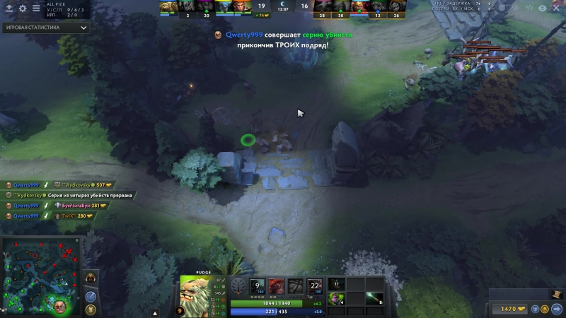 Triple kill in pudge