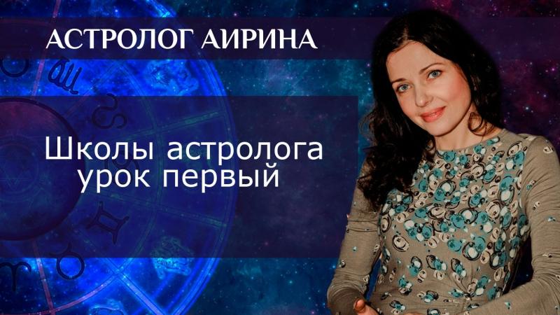 Школа Астрологии Аирины Нестеровой. Урок 1