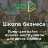 Школа бизнеса Челябинской области