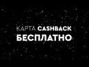 Карта Cashback за НОЛЬ рублей