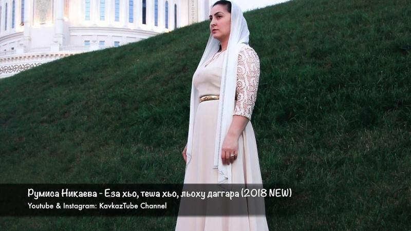 Румиса Никаева Еза хьо теша хьо льоху даггара 2018 NEW