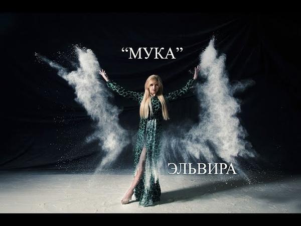 *МУКА* Эльвира