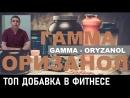 Гамма-оризанол Ферулевая кислота ИСЦЕЛЯЕТ БАД В СПОРТЕ