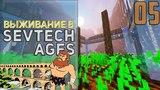 SevTech Ages #05 - Каналы жизни | Выживание в Майнкрафт с модами