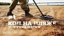 1 Коп на пляже 2018. Зыбучие пески (с XP Deus и Minelab Equinox) / МДРегион