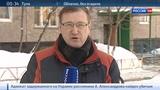 Новости на Россия 24 Иван Рудный возвращается домой после месячного плена у нигерийских пиратов