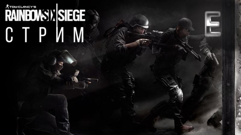 Tom Clancy's Rainbow Six Siege Стрим