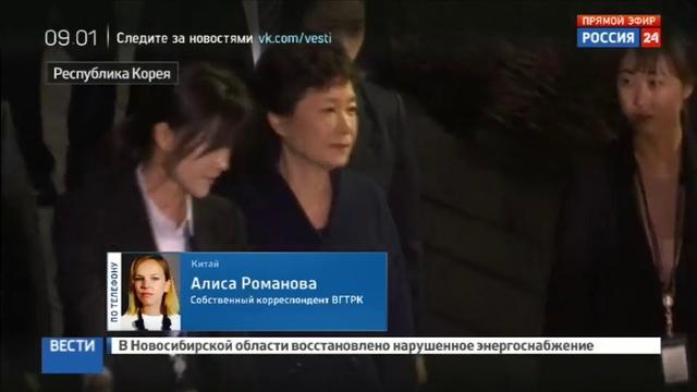 Новости на Россия 24 • Экс-президента Южной Кореи арестовали, не дожидаясь утра