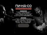 4 июня 2018 г. ПиКаСо в Воронеже. Рок-бар Diesel - Меняй (Павел Пиковский)