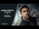 Джек Райан - Русский трейлер OMSKBIRD