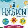 Фестиваль батлеечных и кукольных театров Нябёсы
