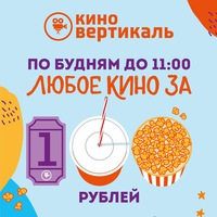 Логотип Кинотеатр Вертикаль / САМАРА