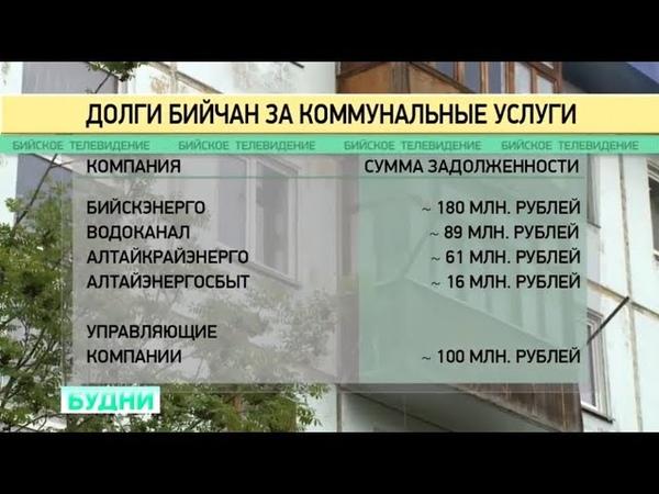 Бийчане задолжали за коммуналку сотни миллионов рублей (Будни, 17.10.18г., Бийское телевидение)