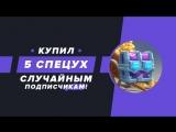 AuRuM TV 2 ЛЕГИ С ОДНОГО СУНДУКА КУПИЛ СПЕЦУХИ ПОДПИСЧИКАМ   CLASH ROYALE