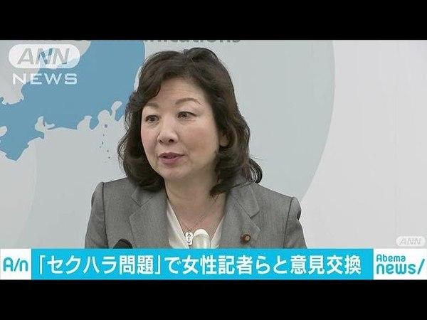 「セクハラ問題」野田大臣 女性記者らと意見交換(18/05/29)