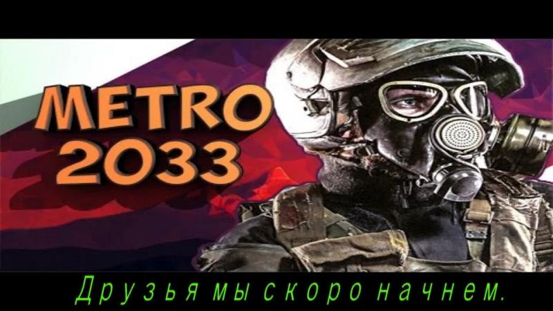Продолжаем проходить Метро 2033 Хан