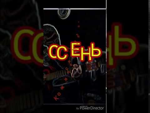 Осень сл.муз.Кожиченков В.А.