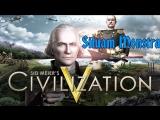 МИР В МОИХ РУКАХ! НЕ КАКОЙ КОРРУПЦИИ ! Sid Meier's Civilization V