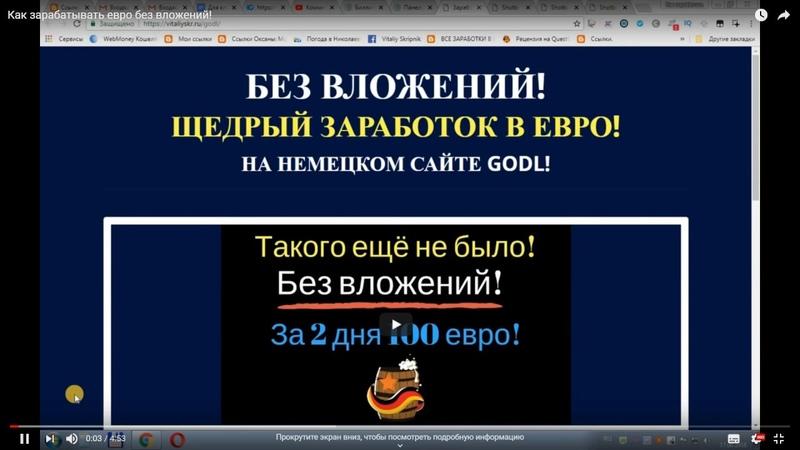 Немецкий сайт Godl ! Заработок в Евро! Без вложений !