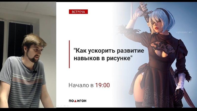 Встреча Как ускорить развитие навыков в рисунке / Дмитрий Петреня