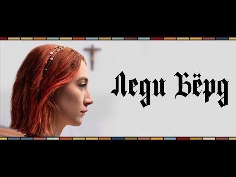 Леди Бёрд (Lady Bird) | Официальный трейлер | HD