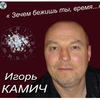 Igor Zhizhin-Kamich